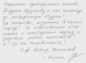 Отзыв звукорежиссера Оскара Усманова г. Казань