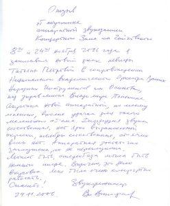 Отзыв звукорежиссёра Вл. Виноградова