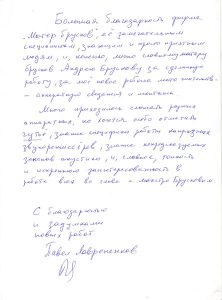 Отзыв Павла Лаврененкова.