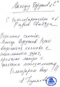 """Отзыв директора """"Радио Свобода"""" Елены Глушковой"""