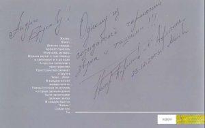 Отзыв Нестора Парастаева и К Лаборатории Инсталляции Аэростиль.