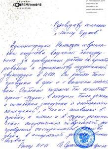 Отзыв Института Соверменного Искусства