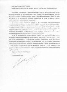Отзыв Сергея Мамзелева