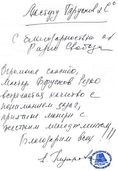 Радио Свобода отзывы - Радиостанции - Сайт отзывов из России