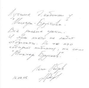 Отзыв Алексея Реброва