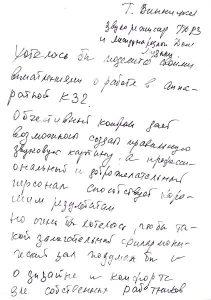 Отзыв звукорежиссёра ГДРЗ Т.Винницкой.