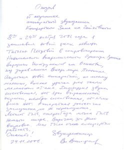 Отзыв звукорежиссёра Вл. Виноградова.