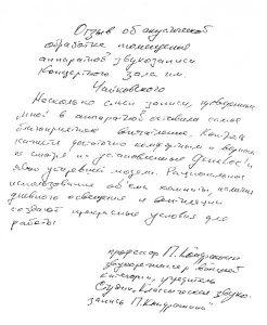 Отзыв профессора П.Кондрашина.