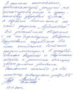 Отзыв Александра Паевского - технического директора продюсерского центра NG