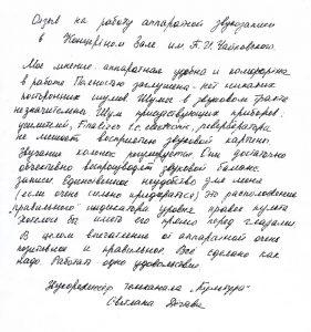 Отзыв Светланы Дёгтевой - звукорежиссёра т.к.Культура.