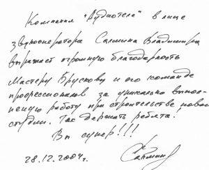 Отзыв звукорежиссёра студии Аудиотеле Владимира Салмина