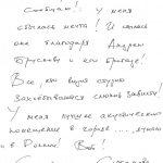 Отзыв Светланы Сургановой.