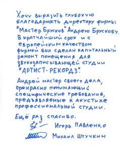 Звукоинженер Игорь Павленко, Звукоинженер Михаил Штучкин
