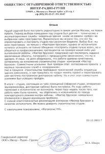 """Генеральный директор ООО """"Интер-Радио-Групп"""" М.А. Шварц """"Мегаполис FM"""""""