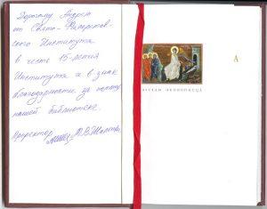 Благодарность за помощь библиотеке Высшей Православной Свято-Филаретовской Школе