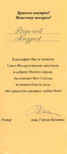 Благодарность от священника о. Георгия Кочеткова