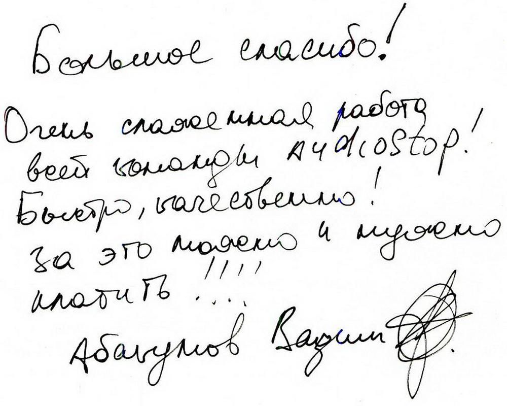 Отзыв Вадима.