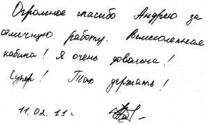 Отзыв Натальи Павловой
