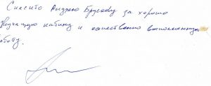 Отзыв Александра Копланда