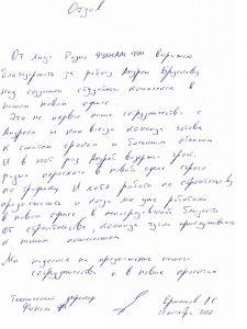 Отзыв Александра Ермолаема (тех. директора Радио Финам)
