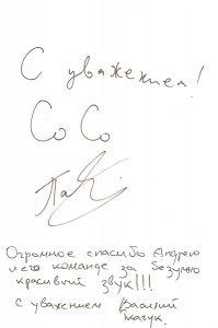 Отзыв Сосо Палиашвили