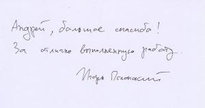 Отзыв Игоря Полонского