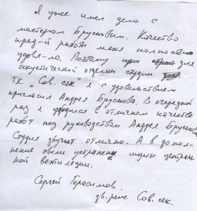 Отзыв Сергея Герасимова.