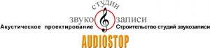 Звукоизоляция, шумоизоляция студии звукозаписи